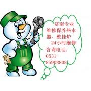 济南博世BOSCH壁挂炉出售安装维修养护85908808