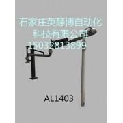 石家庄厂家生产AL1403鹤管