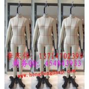 上海立体打版模特,上海立裁人台