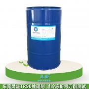 增强TR90材质与油漆粘合的处理剂