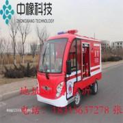 厂家直销电动消防车电瓶消防车社区消防巡逻车微型消防站