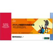 2019年第十三届上海户外用品及滑雪装备展览会