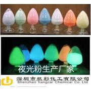 厂家特价直销高亮黄绿光夜光粉长效夜光粉环保发光颜料