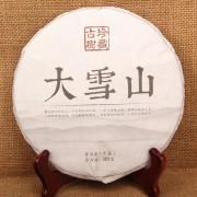 小懒猪甄选15年生茶大雪山七子饼357g