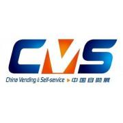2019上海智能自助柜/自动售货系统展