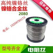 镍铬丝(cr20ni80)电阻保证 镍铬合金电阻丝高纯镍铬丝