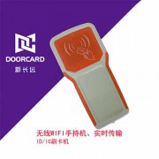 新长远无线手持机 手持读卡器 手持刷卡机 网络手持打卡机