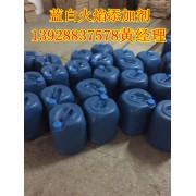 丽江醇基燃料配方添加剂 蓝白火生物醇油催化剂加盟送技术