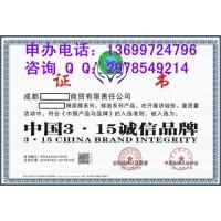 在哪申报中国315诚信品牌证书