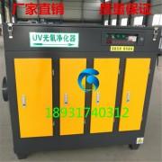 供应UV光痒废气处理设备@泊头UV光痒废气处理设备厂家