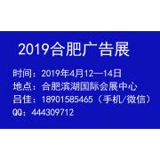 2019合肥广告展会-第13届安徽广告设备、LED及标识展会