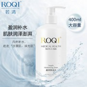 若清(ROQI)盈润保湿水 补水保湿平衡水油