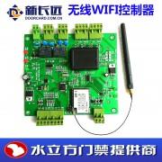 新长远无线WiFi门禁控制器 工业级无线WiFi门禁控制模块