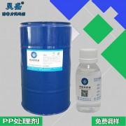 如何改变PP塑胶材质难附着性能