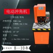 厂家直销厨具板材家具电动冲角机垃圾桶钣金加工冲角机