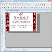中琅珠宝标签设计软件