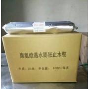 遇水膨胀密封胶属环保型产品