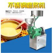 磨浆机厂家北海磨米浆机全自动磨浆机价格品牌磨浆机