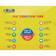 河南共享广告机加盟_河南共享广告机加盟费用
