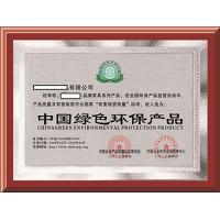 绿色环保产品专业办理