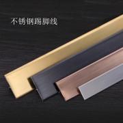 黑钛金拉丝不锈钢踢脚线厂家 黑钛金拉丝不锈钢踢脚线安装方法