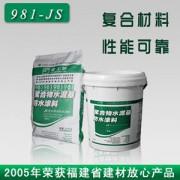 建工牌JS-981聚合物水泥基防水涂料