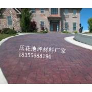 安徽艺术压模地坪材料价格
