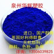 福建油漆油墨塑料橡胶兰蓝色通用好群青进口英国5008