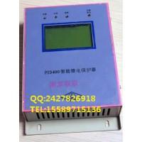 热销南京双京PID-400智能馈电保护器 物流快递
