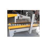 特歆XBF-05D自动折盖封箱机滚筒输送线 可定制