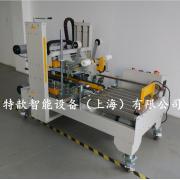 供应上海自动角边封箱机 优质工字型封箱机 厂家直销