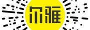 广州尔雅宣传画册