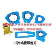YJD75-400型片式液压挤刀可切灰口铸铁管的型 液压挤刀
