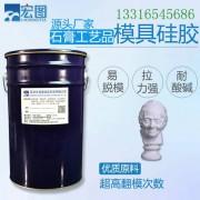 厂家直售石膏线专用液体模具硅胶  白色通用型石膏制品模具胶