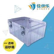 透明款运钞箱 银行办公专用运钞款箱 金融贵重物品的保管