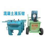 盘古斧厂家生产液压钳拆除房子用的设备