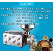 玉林多功能五谷杂粮磨粉机 商用磨粉机厂家直销