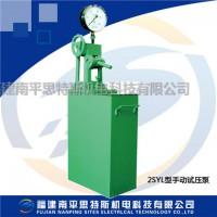2SYL双缸型手动试压泵