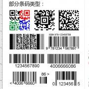 中琅领跑农药二维码制作软件