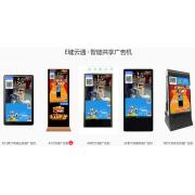 北京共享广告机,北京共享广告机加盟-E键云通