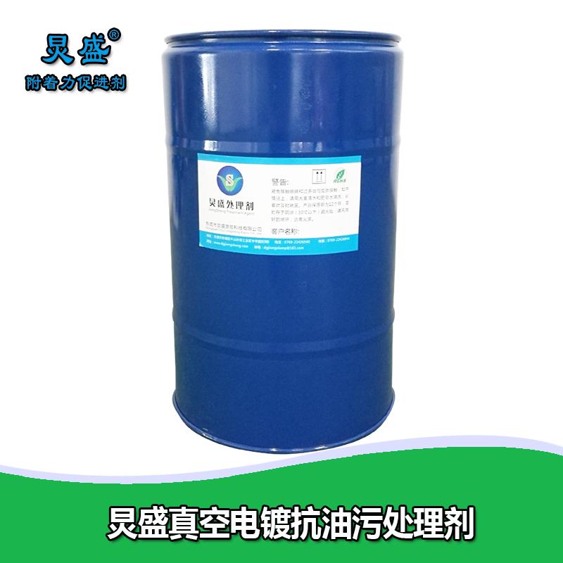 用于覆盖素材油污并增强附着力的真空电镀除油剂