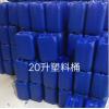 20升塑料桶_批发商价格