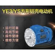 上海左力YS8016铝壳电动机