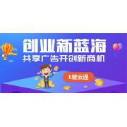 辽宁共享广告机加盟_沈阳大连共享广告机加盟