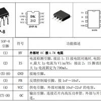 高性能准谐振开关电源控制芯片DK212成熟型方案替换亚成微