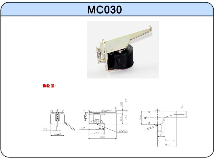 电磁铁生产厂家供应MC030拍打式电磁铁