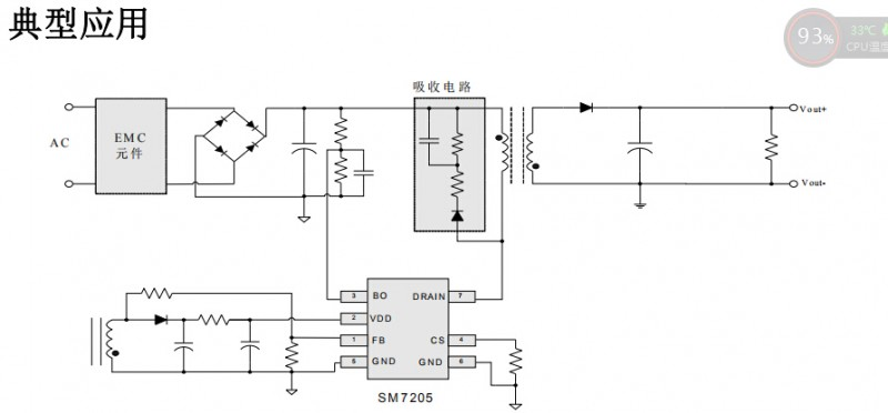 SM7205典型应用图