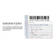 中琅食品药品电子监管码标签制作软件>alt=