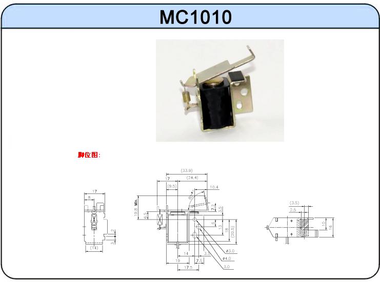 电磁铁生产厂家供应MC1010拍打式电磁铁