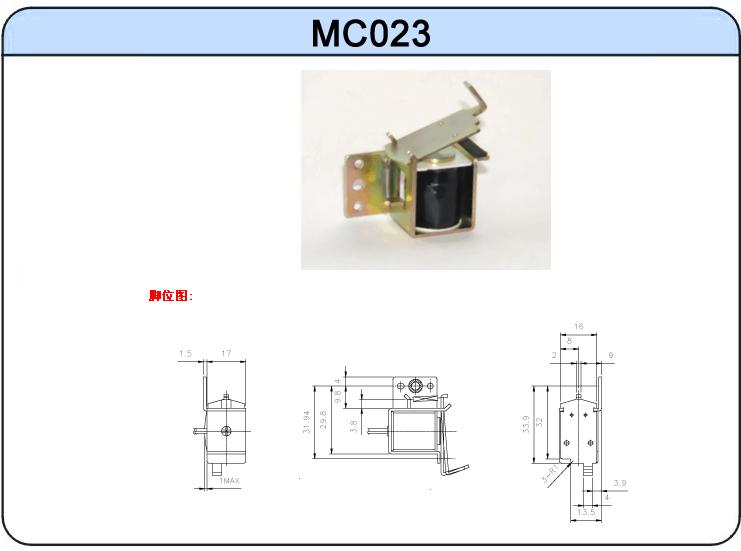 电磁铁生产厂家供应MC023拍打式电磁铁